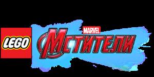 скачать LEGO Marvels Avengers (Region Free, RUS) для Xbox 360